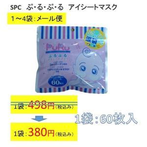 SPC ぷ・る・ぷ・る アイシートマスク 60枚入り