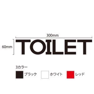 TOILET W300mm×H60mm 横書 カッティング文字 waka-shop