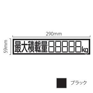 最大積載量表示 W290mm×H59mm 横書 カッティング文字 waka-shop