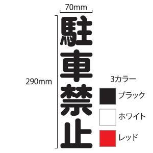 駐車禁止 W70mm×H290mm 縦書 カッティング文字 waka-shop