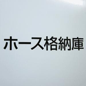 ホース格納庫シール W300mm×H52mm 横書 カッティング文字 waka-shop