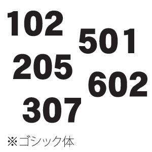 ルームナンバー 6階用 W152mm×H65mm 横書 カッティング文字 42枚セット waka-shop