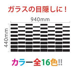 窓の目隠しシート 角丸長方形 W940mm×440mm ウインドウ ドレスアップ シート waka-shop
