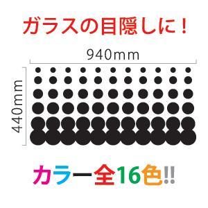窓の目隠しシート 円形 W940mm×440mm ウインドウ ドレスアップ シート waka-shop