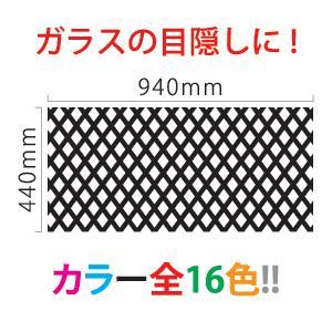 窓の目隠しシート ひし形 W940mm×440mm ウインドウ ドレスアップ シート waka-shop