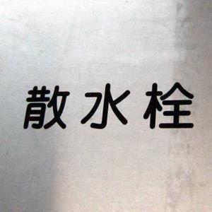 散水栓シール ヨコ W140mm×H40mm カッティング文字 waka-shop