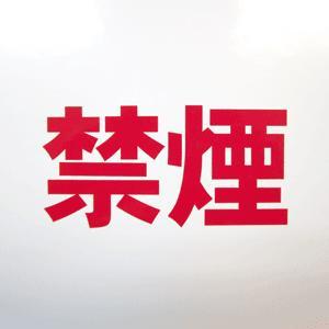 禁煙シール ヨコ W120mm×H60mm カッティング文字 waka-shop