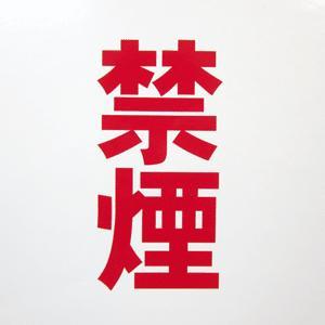 禁煙シール タテ W60mm×H120mm カッティング文字 waka-shop