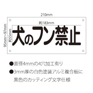 犬のフン禁止 W210mm×H95〜97mm 文字カッティングシート