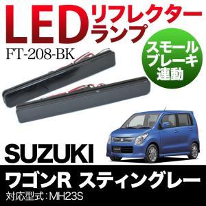 LEDリフレクター ワゴンR スティングレー スモール ブレーキ連動 黒レンズ SUZUKI(スズキ)車用リフレクターランプ LED  リフレクター|wakaitrading1218