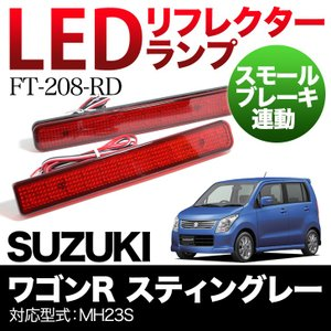 LEDリフレクター: ワゴンR スティングレー スモール ブレーキ連動 赤レンズ SUZUKI スズキ ブレーキランプ テールランプ 反射板|wakaitrading1218
