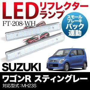 LEDリフレクター: ワゴンR スティングレー スモール ブレーキ バック連動 クリアレンズ SUZUKI スズキ ブレーキランプ テールランプ 反射板|wakaitrading1218
