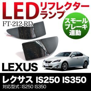 LEDリフレクター ブラック レクサス IS250 IS350 スモール ブレーキ連動 LEXUS ブレーキランプ テールランプ 反射板 wakaitrading1218