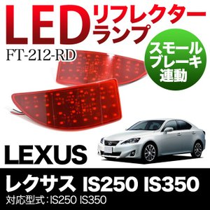 LEDリフレクター: レクサス IS250 IS350 スモール ブレーキ連動 LEXUS ブレーキランプ テールランプ 反射板 wakaitrading1218