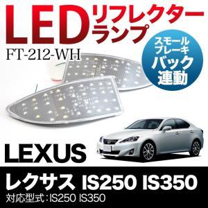 LEDリフレクター: レクサス IS250 IS350 スモール ブレーキ バック連動 LEXUS ブレーキランプ テールランプ 反射板 wakaitrading1218