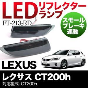 LEDリフレクター ブラック レクサス CT200h スモール ブレーキ連動 LEXUS ブレーキランプ テールランプ 反射板 wakaitrading1218