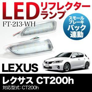 LEDリフレクター: レクサス CT200h スモール ブレーキ バック連動 LEXUS ブレーキランプ テールランプ 反射板 wakaitrading1218