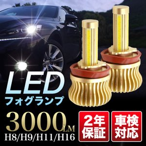 LEDフォグランプ H8 / H9 / H11 /  H16 車検対応 2年保証 30W 3000LM ホワイト(6000K) フォグランプ・ヘッドライト適用