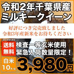 【お米10kg】令和2年千葉県産ミルキークイーン白米10kg(5kg×2)【送料無料地域あり】【02cmq10】の画像