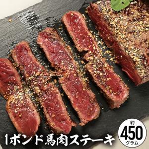 バーベキュー 馬肉1ポンドステーキ用 1枚 約450g 3枚購入で送料無料!馬肉ステーキ ヘルシー ダイエット 低脂肪 低カロリー お取り寄せ お試し