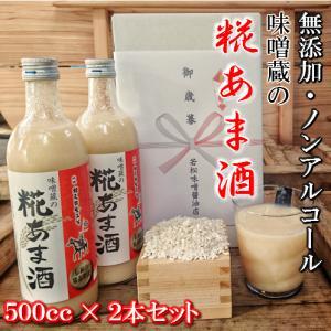 味噌蔵の糀あま酒 500ml×2本|wakamatsumiso
