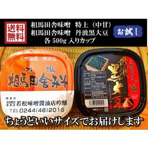 相馬田舎味噌・特上+丹波黒大豆味噌 |wakamatsumiso