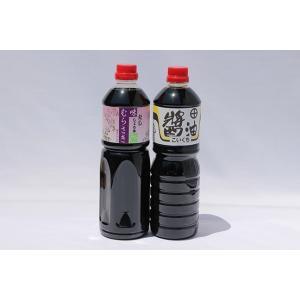 濃口醤油+だし醤油「味むらさき」(1L )  セット|wakamatsumiso
