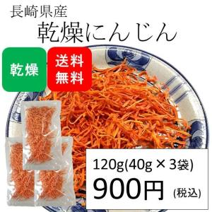 乾燥にんじん 国産 120g(40g×3袋) (原材料名:人参)