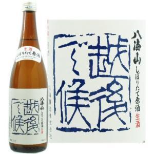 八海山 青越後 日本酒 しぼりたて生原酒 越後で候 720ml
