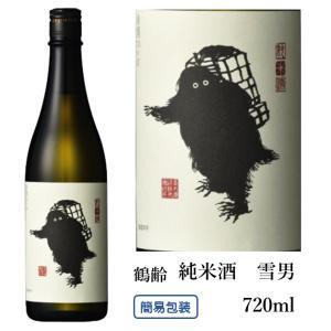 日本酒 鶴齢 純米酒 雪男 720ml