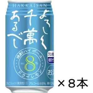 焼酎ハイボール 八海山 よろしく千萬あるべしドライレモン 350ml 8本詰 wakamatsuya