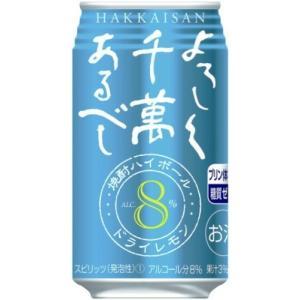 焼酎ハイボール 八海山 よろしく千萬あるべしドライレモン 350ml 8本詰 wakamatsuya 02