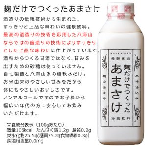 甘酒 あまさけ 八海山の麹だけでつくった《あまさけ》 825g|wakamatsuya|03