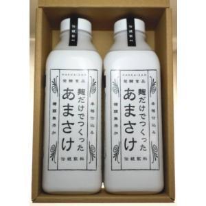 八海山 甘酒 あまさけ ギフト 八海山の麹だけでつくったあまさけ 825g 2本セット|wakamatsuya