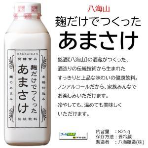 八海山 甘酒 あまさけ ギフト 八海山の麹だけでつくったあまさけ 825g 3本セット|wakamatsuya|02
