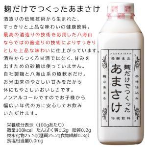 八海山 甘酒 あまさけ ギフト 八海山の麹だけでつくったあまさけ 825g 3本セット|wakamatsuya|03