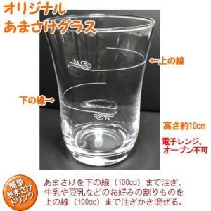 八海山 甘酒 あまさけ 八海山の麹だけでつくった あまさけ と特製グラス詰合せ|wakamatsuya|04
