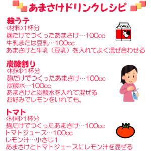 八海山 甘酒 あまさけ 八海山の麹だけでつくった あまさけ と特製グラス詰合せ|wakamatsuya|05