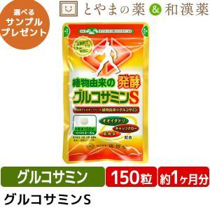 【メール便で送料無料】植物由来の発酵グルコサミンS (150...