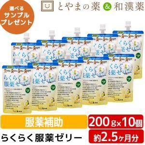 あすつく 送料無料 らくらく服薬ゼリー 200g 10個セット 安い オブラート 嚥下補助ゼリー 糖類ゼロ ローカロリー ノンシュガー くすり 介護用品 お薬ゼリー