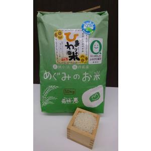 白米10kg H30年福井県産   特別栽培米ひまわり米 若狭の恵|wakasa-megumi
