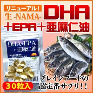 DHA+EPA+亜麻仁油 生カプセル 30粒|wakasugi2012
