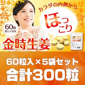 金時生姜サプリメント60粒 5袋セット 合計300粒 最大6カ月分 wakasugi2012