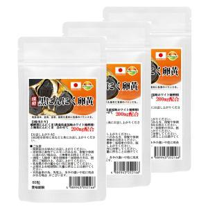 超熟黒にんにく卵黄 ソフトカプセル 3袋セット 計90粒 メール便発送|wakasugi2012