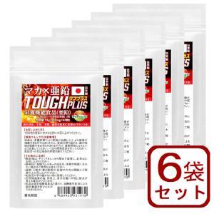 マカ サプリメント 6袋セット 合計360粒 純度99% 1...