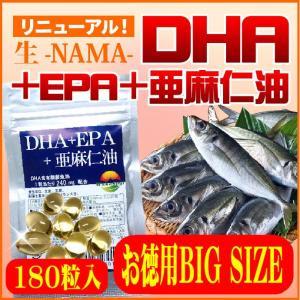 DHA+EPA+亜麻仁油 生カプセル 大容量180粒|wakasugi2012
