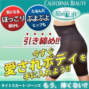 補正下着 カリフォルニアビューティースリムリフト スリムパンツ ガードル メール便 転売はしないでね|wakasugi2012