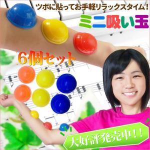 カッピング ミニ吸い玉 6個セット |wakasugi2012