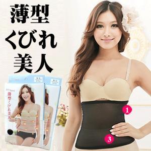 ウェストニッパー 薄型くびれ美人 ウェストシェイパー  注目商品|wakasugi2012