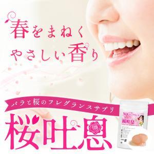 桜ローズ 30粒 フレグランスサプリメントと美容 |wakasugi2012